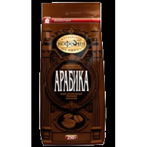 Московская Кофейня на Паяхъ - Арабика (500 г.\1 уп.)
