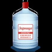 "Вода ""Зарница"" (18.9 л./оборотная)"